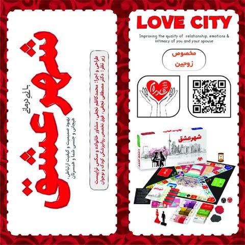 بازی درمانی شهر عشق