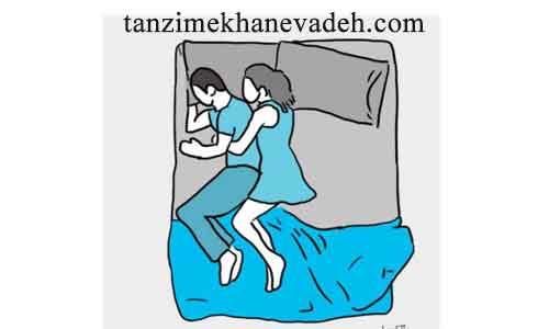 خوابیدن کنار همسر