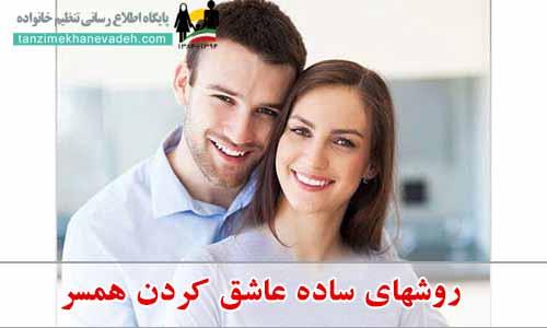 عاشق شدن همسر