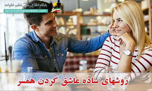 عاشق کردن همسر