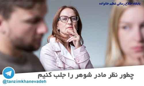 رابطه با مادر شوهر