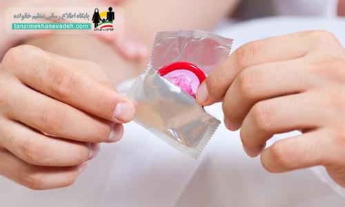 کاندوم برای باردار نشدن