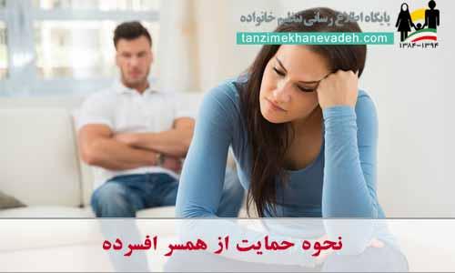 حمایت از همسر گرفتار افسردگی