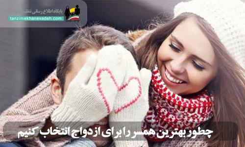 چگونه بهترین همسر را برای آینده انتخاب کنیم؟