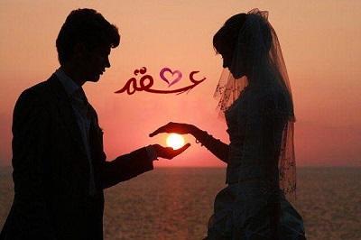 صدا کردن همسر در محیط خصوصی همسرانه
