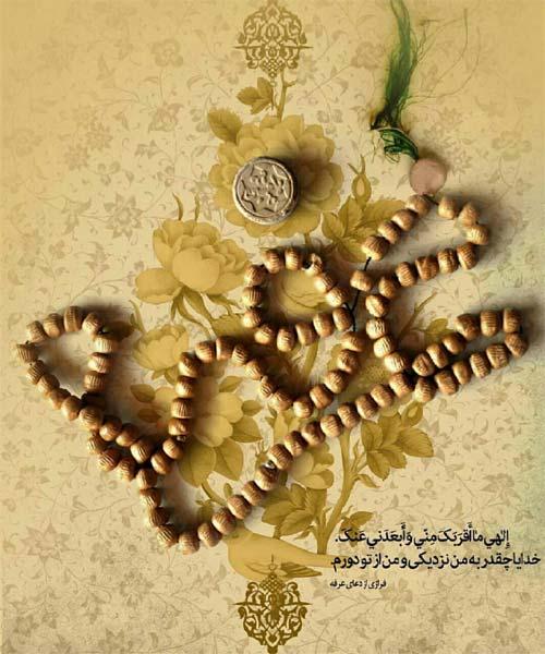 نحوه خواندن نماز روز عرفه