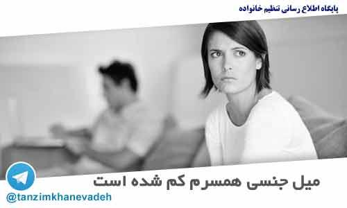 دلایل میل جنسی کم در زنان