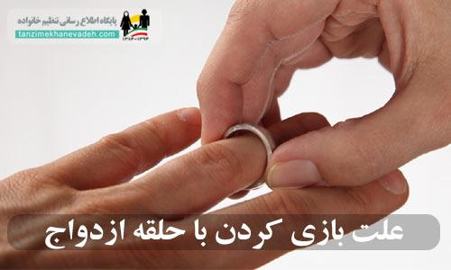 بازی با حلقه ازدواج