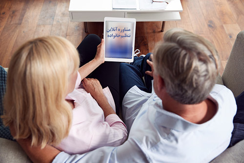 مشاوره زناشویی آنلاین برای والدین