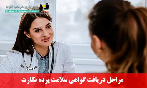 برگه تاییدیه سلامت پرده بکارت, تشخیص بکارت, نمونه گواهي سلامت بكارت