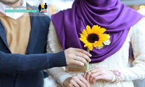 شرایط لازم برای ازدواج