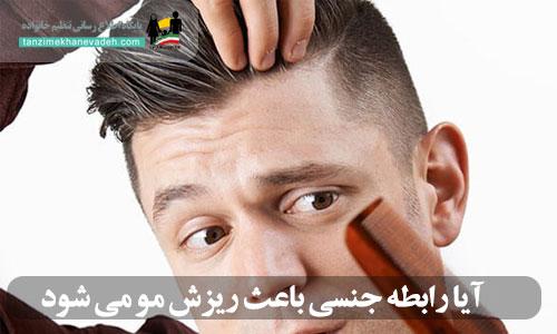 آیا رابطه جنسی باعث ریزش موی سر مردان می شود