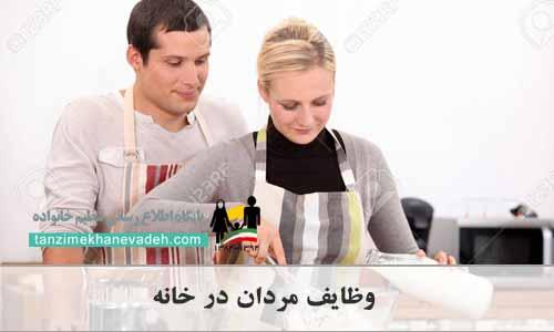 زن و مرد باید به هم کمک کنند