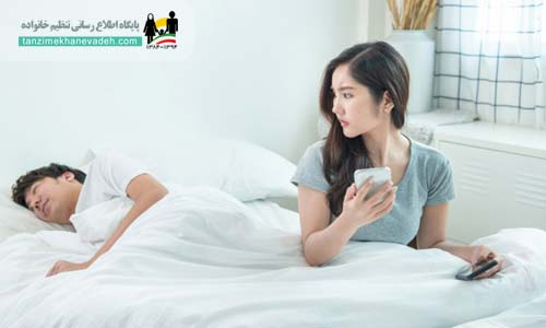 حفظ حریم خصوصی همسر
