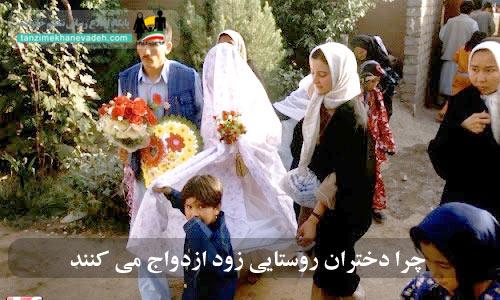 ازدواج دختر روستایی
