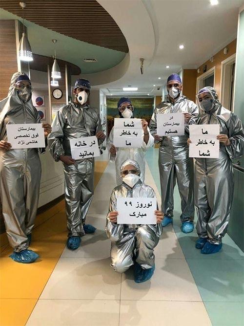 عید نوروز در بیمارستان هاشمی نژاد تهران