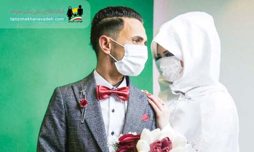 ازدواج و کرونا