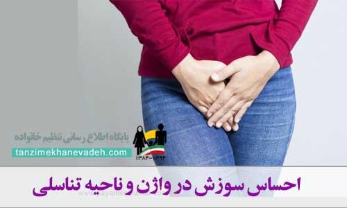 احساس سوزش در واژن و ناحیه تناسلی