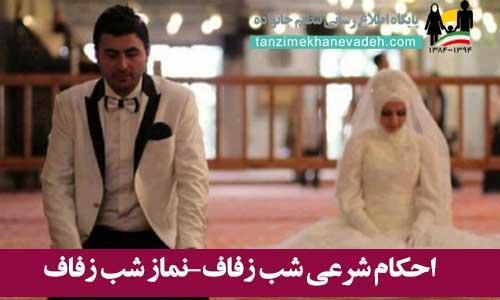 احکام شرعی شب زفاف-نماز شب زفاف