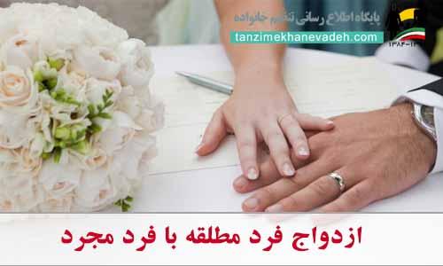 ازدواج فرد مطلقه با فرد مجرد