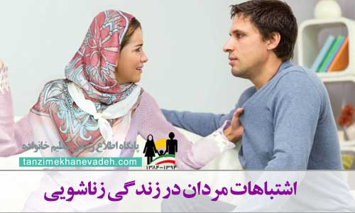 اشتباهات مردان در زندگی زناشویی