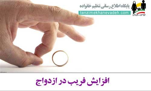 افزایش فریب در ازدواج