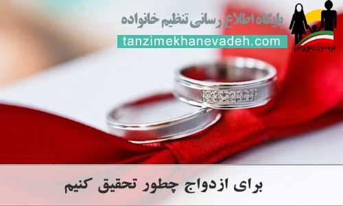 برای ازدواج چطور تحقیق کنیم