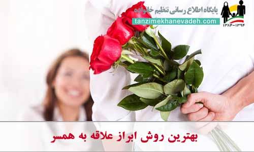 بهترین روش ابراز علاقه به همسر