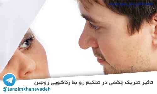 تاثیر تحریک چشمی در تحکیم روابط زناشویی