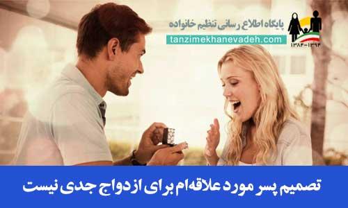 تصمیم پسر مورد علاقهام برای ازدواج جدی نیست!
