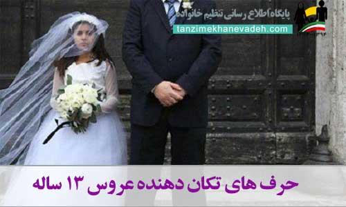 حرف های تکان دهنده عروس 13 ساله