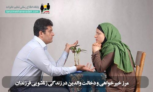 مرز خیرخواهی و دخالت والدین در زندگی زناشویی فرزندان