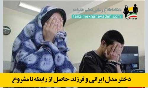 دختر مدل ایرانی و فرزند حاصل از رابطه نامشروع