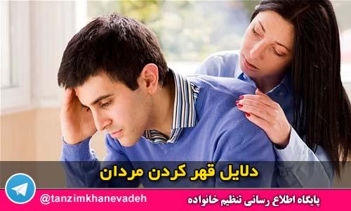 دلایل قهر کردن مردان