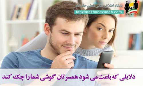 دلایلی که باعث می شود همسرتان گوشی شما را چک کند