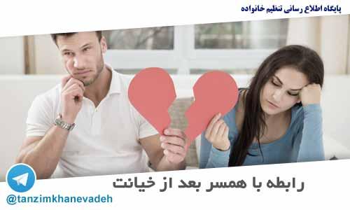 رابطه با همسر بعد از خیانت