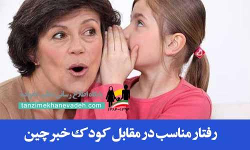 رفتار مناسب در مقابل کودک خبرچین