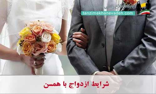 شرایط ازدواج با همسن