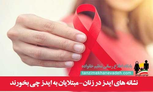 علائم ایدز در زنان-مبتلایان به ایدز چی بخورند