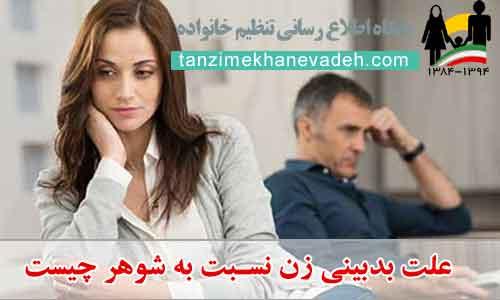علت بدبینی زن نسبت به شوهر چیست