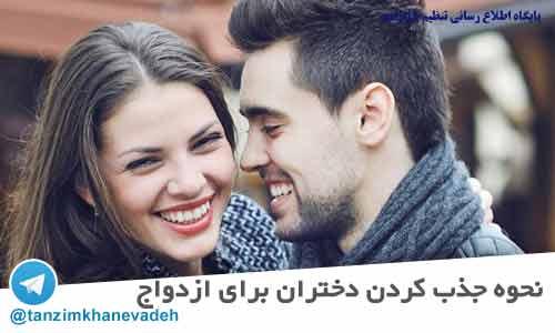 نحوه جذب کردن دختران برای ازدواج