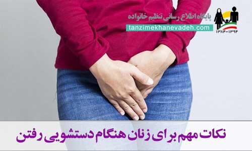 نکات مهم برای زنان هنگام دستشویی رفتن