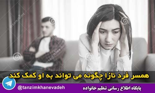 همسر فرد نازا چگونه میتواند به او کمک کند