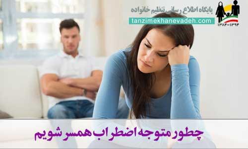 چطور متوجه اضطراب همسر شویم
