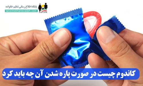 کاندوم چیست در صورت پاره شدن آن چه باید کرد