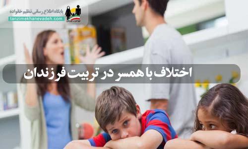 اختلاف با همسر در تربیت فرزندان