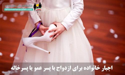 اجبار خانواده برای ازدواج با پسر عمو یا پسرخاله
