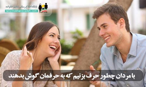 با مردان چطور حرف بزنیم که به حرفمان گوش بدهند