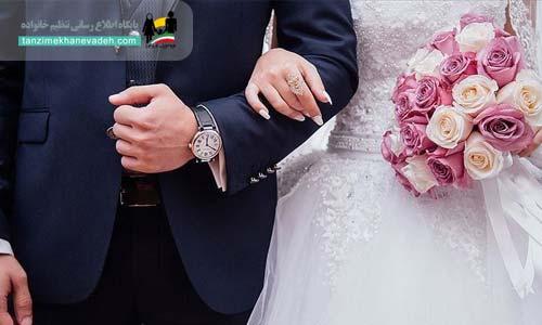 اولین قدم برای ازدواج چیست