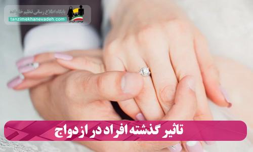 تاثیر گذشته افراد در ازدواج
